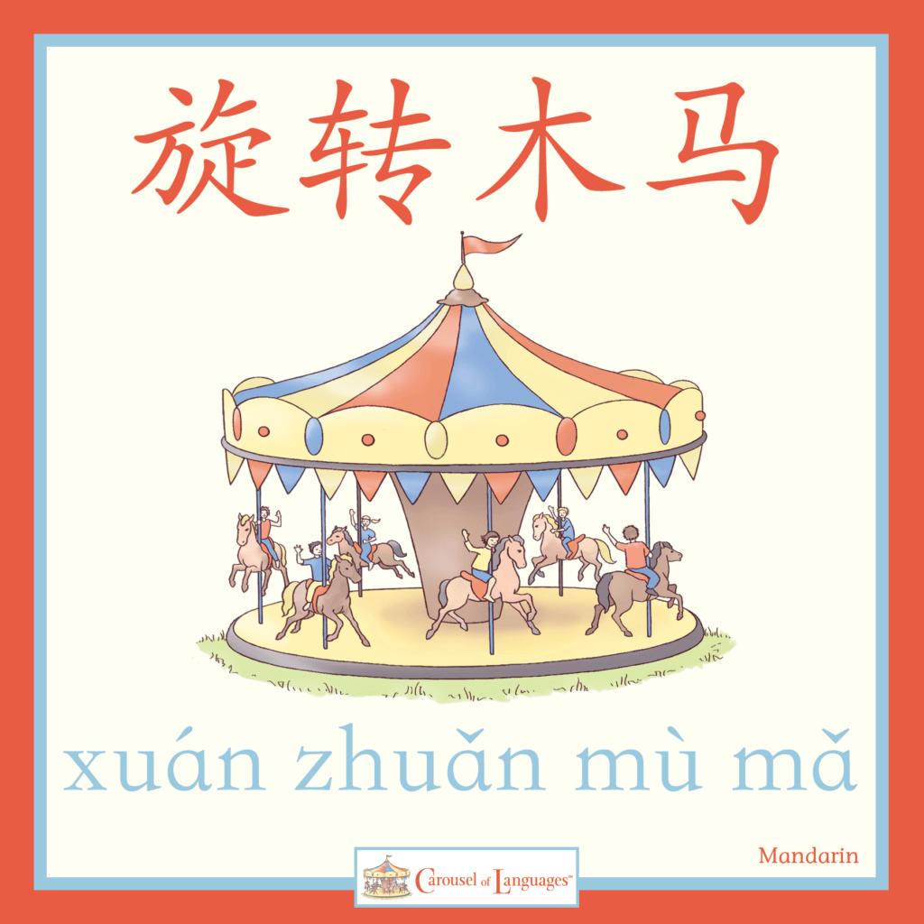Mandarin Language Lessons