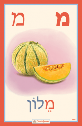Hebrew Letter Pic